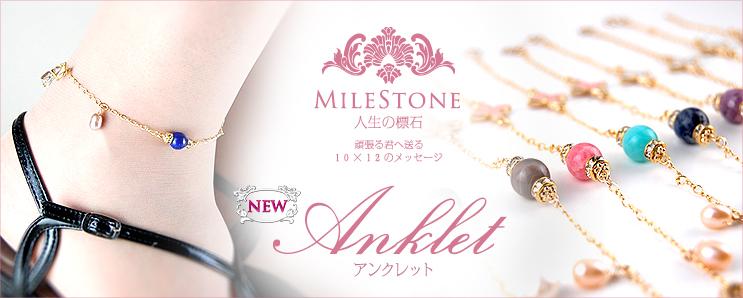 マイルストーン-アンクレット