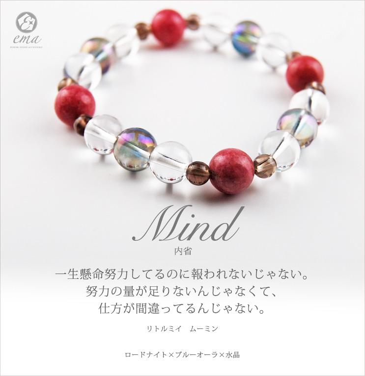 【ema】ロードナイト×ブルーオーラ×水晶/天然石パワーストーンブレスレット