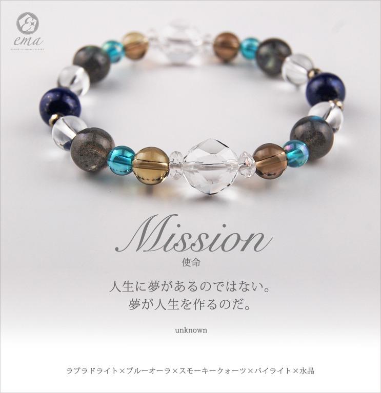【ema】ラブラドライト×ブルーオーラ×スモーキークォーツ×パイライト×水晶/天然石パワーストーンブレスレット