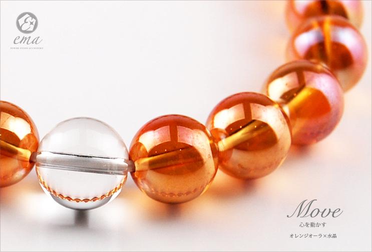【ema】オレンジオーラ×水晶/天然石パワーストーンブレスレット