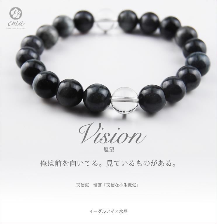 【ema】仕事運・事業運-イーグルアイ×水晶/天然石パワーストーンブレスレット
