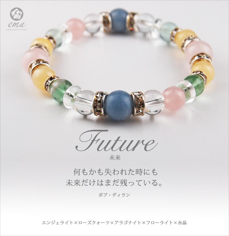【ema】癒し-エンジェライト×ローズクォーツ×アラゴナイト×フローライト×水晶/天然石パワーストーンブレスレット