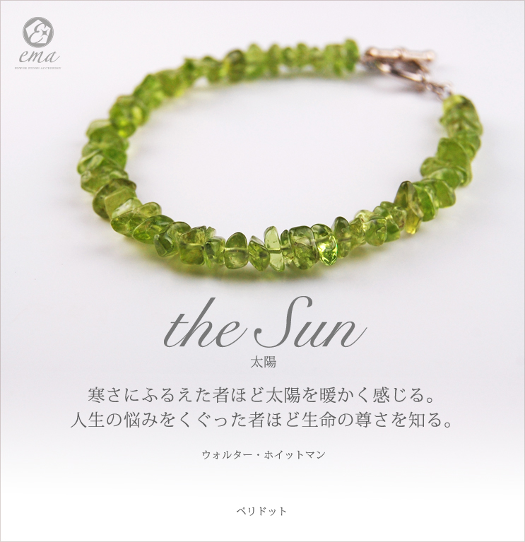 【ema】<太陽>ペリドット/天然石パワーストーンブレスレット