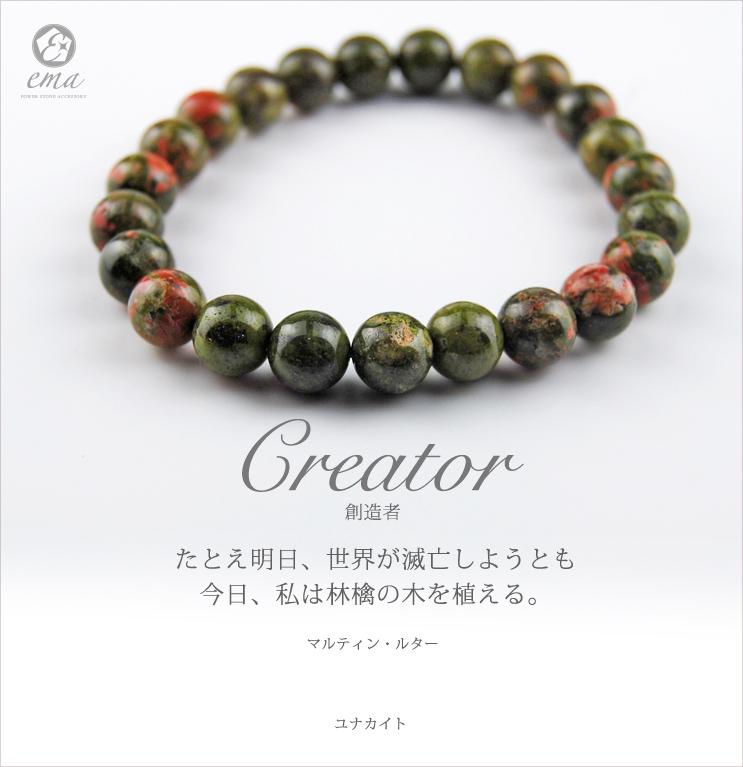 【ema】癒しヒーリングストーン・ユナカイト/天然石パワーストーンブレスレット