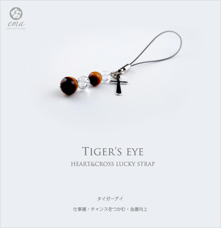 タイガーアイ天然石ストラップ