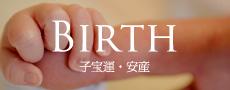 BIRTH -子宝・安産-