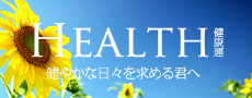 HEALTH -癒し・健康運-