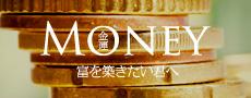 MONEY -金運-