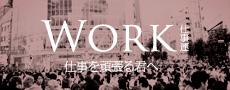 WORK -仕事運-