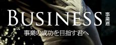 BUSINESS -事業運-