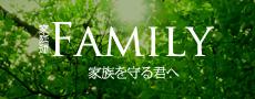FAMILY -家庭運-