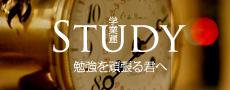 STUDY -学業運-