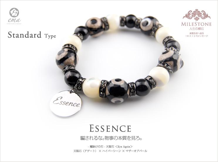 マイルストーンLIFE-Essence本質-魔除けの石「天眼石」