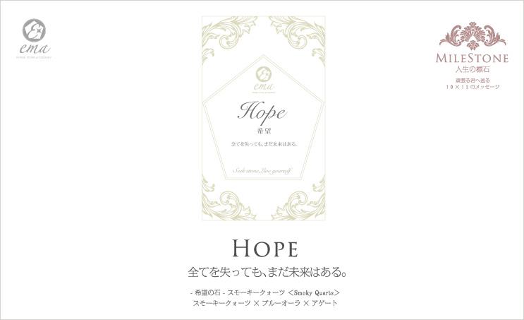【ema】マイルストーンLIFEパワーストーンブレスレット<Hope-希望->スモーキークォーツ×ブルーオーラ×アゲート(瑪瑙)×ヘマタイト