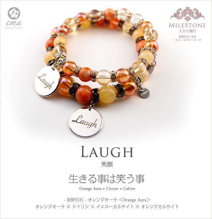 【ema】マイルストーンLIFEパワーストーンブレスレット<Laugh-笑顔->オレンジオーラ×シトリン×イエローカルサイト×オジンジカルサイト