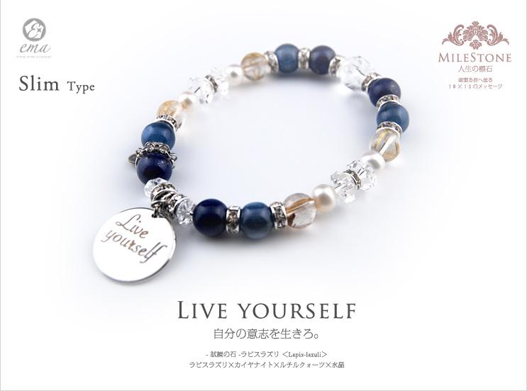 【ema】マイルストーンLIFEパワーストーンブレスレット<Live yourself-自分自身->ラピスラズリ×カイヤナイト×ルチルクォーツ×水晶