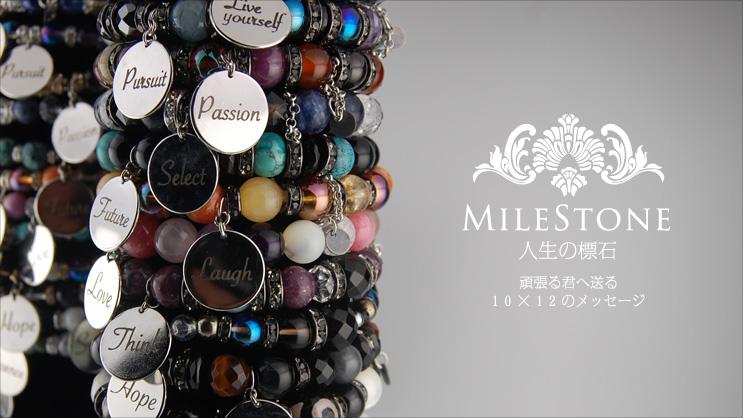 マイルストーン-人生の標石