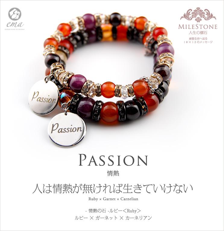 【ema】マイルストーンLIFEパワーストーンブレスレット<Passion-情熱->ルビー×ガーネット×カーネリアン