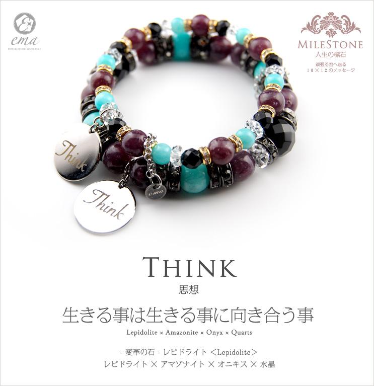 【ema】マイルストーンLIFEパワーストーンブレスレット<Think-思想->レピドライト×アマゾナイト×オニキス×水晶