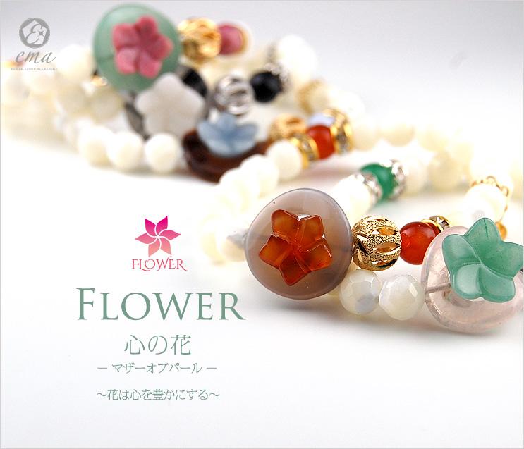 花ブレスレット