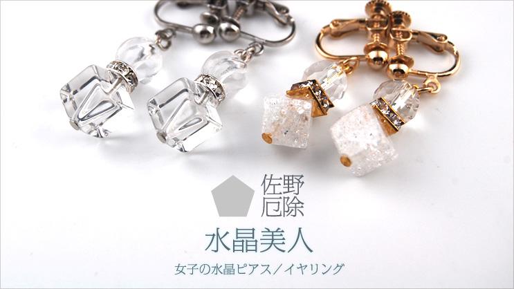 水晶イヤリング/ピアス