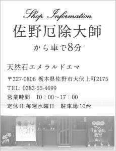 佐野厄除けパワーストーン-天然石エメラルドエマ店舗情報