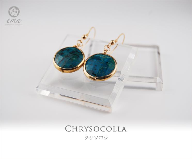 【ema】クリソコラ/パワーストーン天然石イヤリング