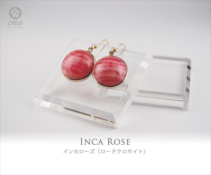 【ema】インカローズ(ロードクロサイト)/パワーストーン天然石イヤリング