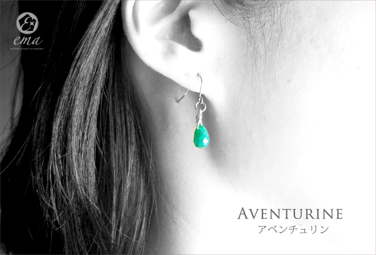 【ema】アベンチュリン/パワーストーン天然石イヤリング・ピアス