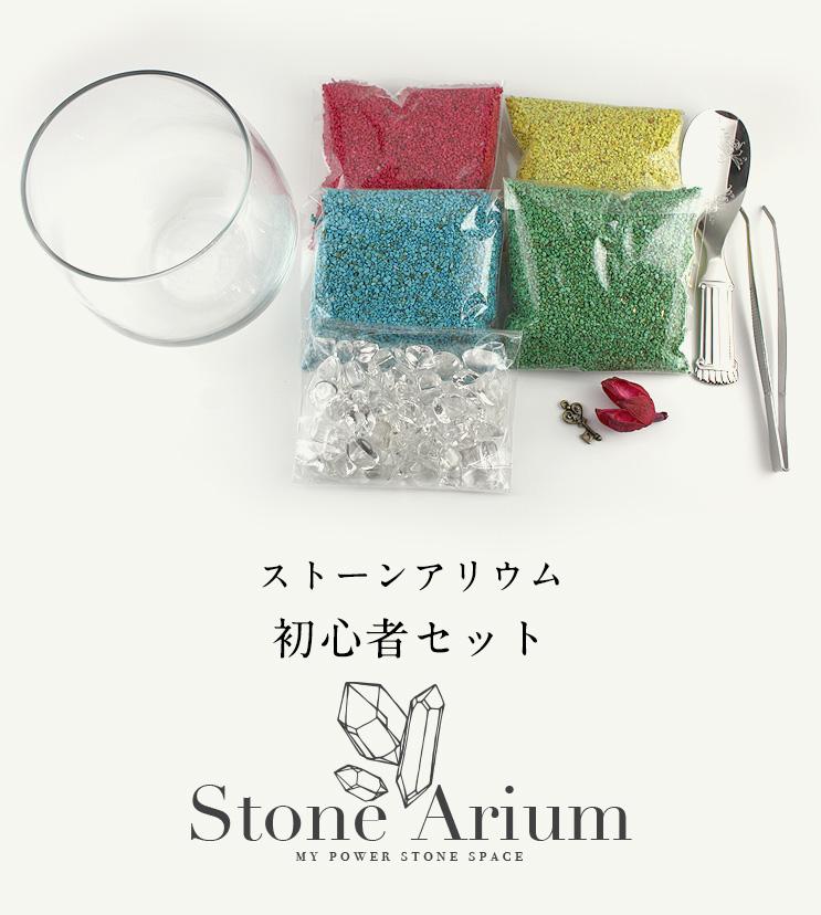 ストーンアリウム